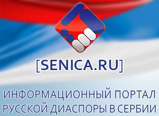 Информационный портал русской диаспоры в Сербии